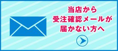 toraburu_mail
